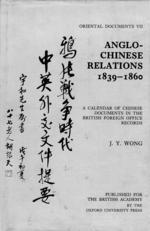 Anglo-Chinese Relations 1839-1860 (Oriental Documents VII)