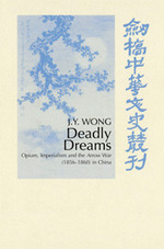 Deadly Dreams: Opium and the Arrow War (1856-1860) in China