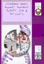 FAO Glossary of Biotechnology for Food and Agriculture (Arabic edition)