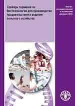 FAO Glossary of Biotechnology for Food and Agriculture (Russian edition) / Slovar' terminov po biotekhnologii dlya proizvodstva prodovol'stviya i vedeniya sel'skogo khozyajstva