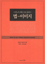 The Image of Law: Deleuze, Bergson, Spinoza [Korean translation]