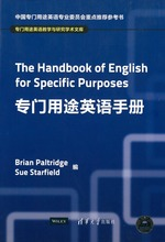 The handbook of English for specific purposes (Chinese edition)