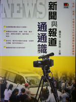 Liberal Studies on News and Reporting [Chinese]