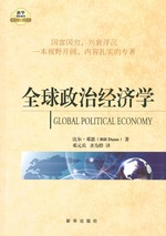 Global Political Economy: A Marxist Critique (Chinese language edition)