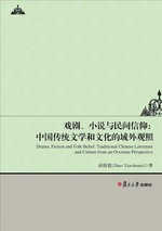 Drama, Fiction and Folk Beliefs: Traditional Chinese Literature and Culture from an Overseas Perspective