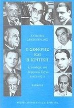 Seferis and Criticism. The Reception of Seferis' work 1931-1971