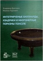Integrable Billiards, Quadrics, and Higher-dimensional Poncelet Porisms (in Russian)