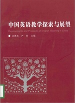 Developments and Prospects of English Teaching in China