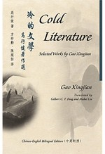 Cold Literature: Selected Works by Gao Xingjian