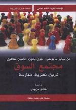 Market Society: History, Theory, Practice [Arabic Edition, trans., Kuwait Foundation for the Advancement of Sciences]